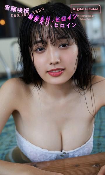 【デジタル限定】安藤咲桜写真集「おかえり、ヒロイン」
