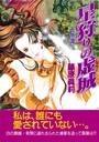 星狩りの虚城 ―天帝譚―