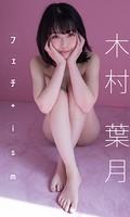 【デジタル限定】木村葉月写真集「フェチ+ism」