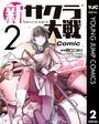 新サクラ大戦 the Comic 2
