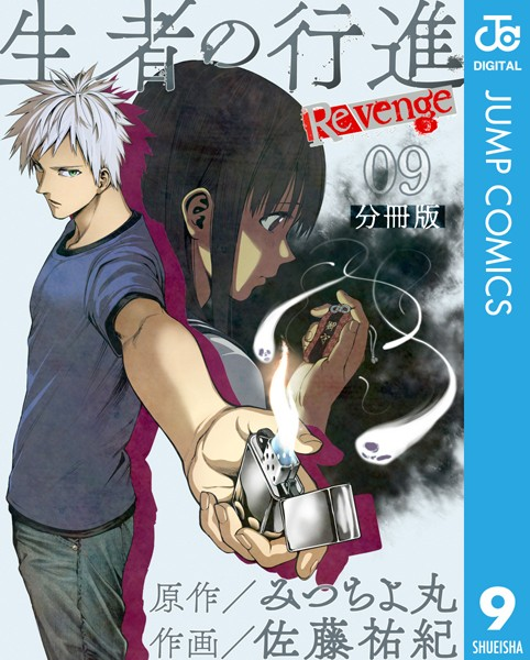 生者の行進 Revenge 分冊版 第9話