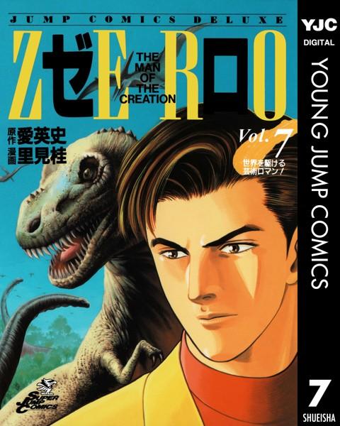 ゼロ THE MAN OF THE CREATION 7