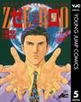 ゼロ THE MAN OF THE CREATION 5