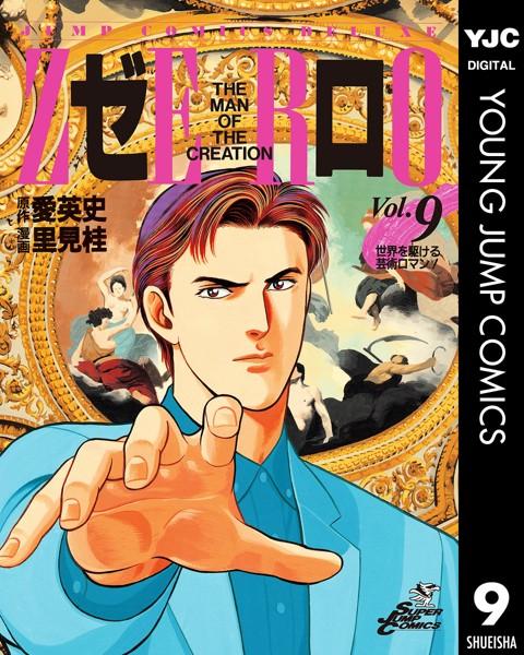 ゼロ THE MAN OF THE CREATION 9
