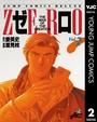 ゼロ THE MAN OF THE CREATION 2