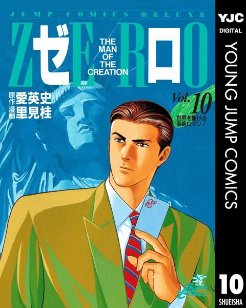 ゼロ THE MAN OF THE CREATION 10