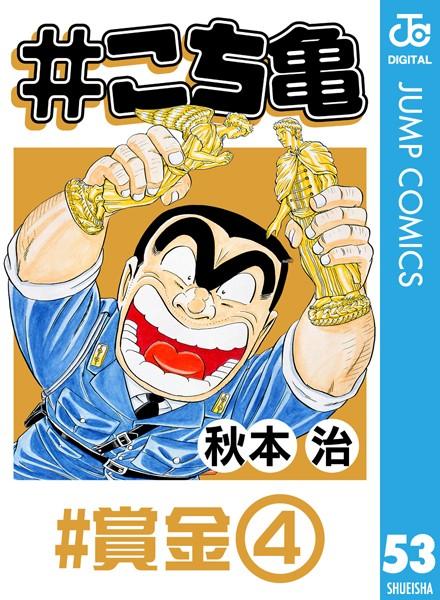 #こち亀 53 #賞金‐4
