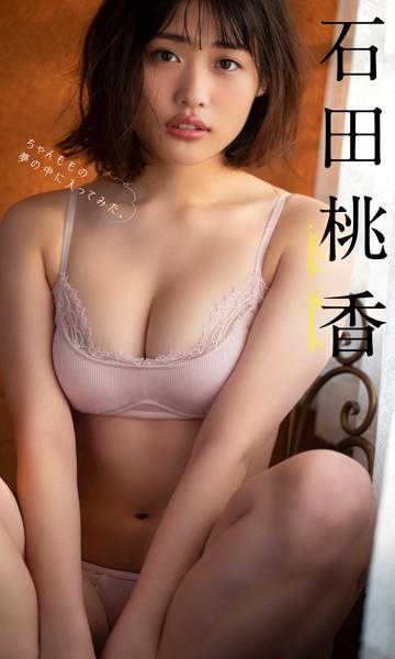 【デジタル限定】石田桃香写真集「ちゃんももの夢の中に入ってみた。」