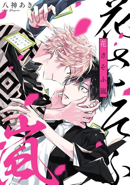 【恋愛 BL漫画】花さそふ嵐