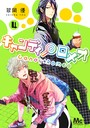 キャンディ★ロメオ 4