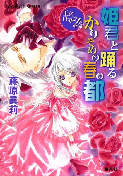 王宮ロマンス革命 姫君と踊るかりそめの春の都