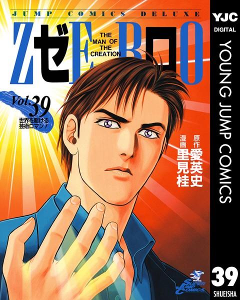 ゼロ THE MAN OF THE CREATION 39