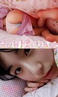 【デジタル限定】くりえみ写真集「ネコ目線」