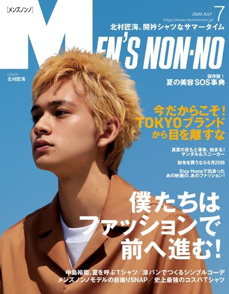 MEN'S NON-NO (メンズノンノ) 2020年7月号