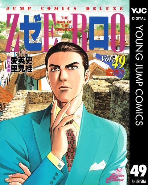 ゼロ THE MAN OF THE CREATION 49