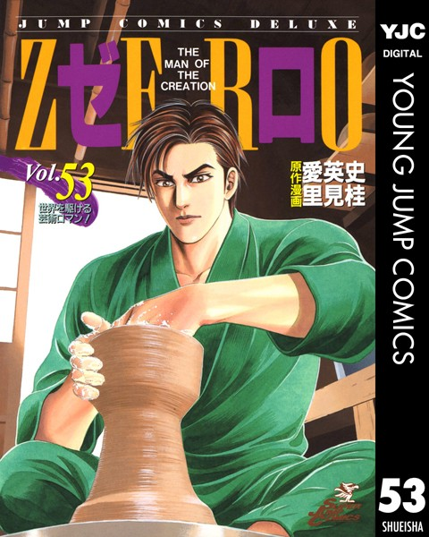 ゼロ THE MAN OF THE CREATION 53