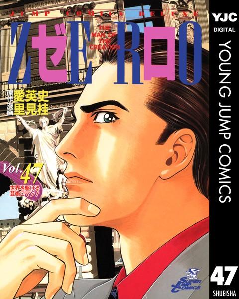 ゼロ THE MAN OF THE CREATION 47
