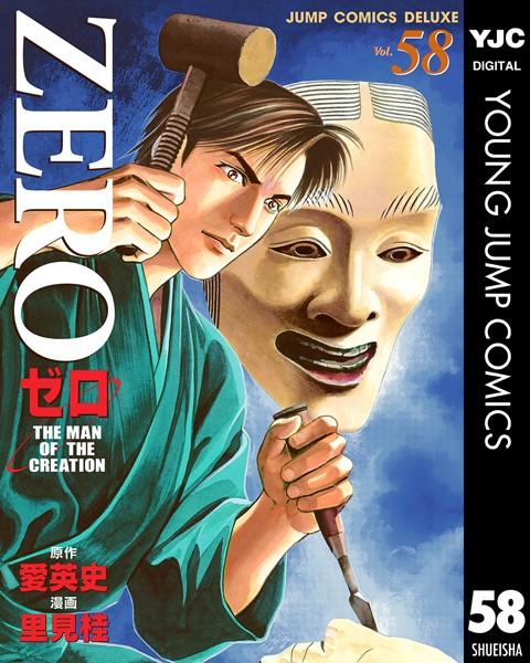 ゼロ THE MAN OF THE CREATION 58