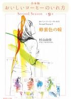 【合本版】おいしいコーヒーのいれ方 Second Season(全9冊)