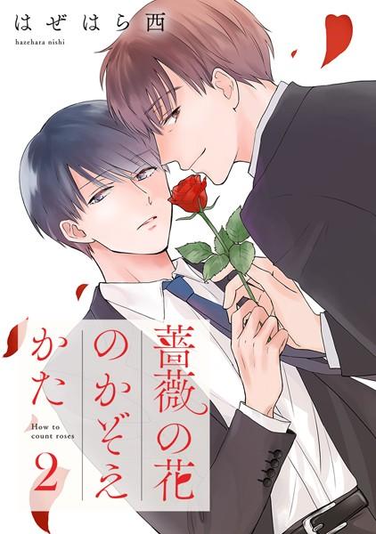 薔薇の花のかぞえかた 分冊版【期間限定無料】 2