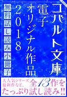 コバルト文庫 電子オリジナル作品 無料試し読み集