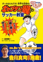 ボールはともだち! 世界を目指せ! キャプテン翼のサッカー教室