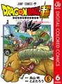 ドラゴンボール超 カラー版 6