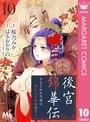 後宮錦華伝 予言された花嫁は極彩色の謎をほどく 10