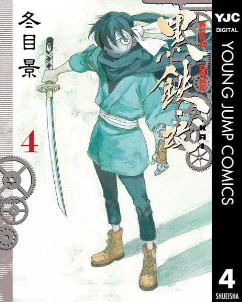 黒鉄・改 KUROGANE-KAI 4
