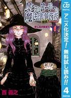 ムヒョとロージーの魔法律相談事務所【期間限定無料】 4