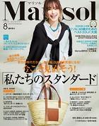 Marisol (マリソル) 2020年8月号