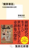 「慵斎叢話」15世紀朝鮮奇譚の世界