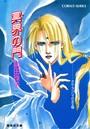 カル・ランシィの女王 (2)冥界の門