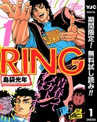 RING【期間限定無料】