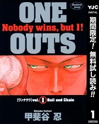 ONE OUTS【期間限定無料】