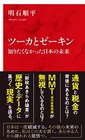ツーカとゼーキン 知りたくなかった日本の未来(インターナショナル新書)
