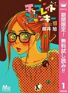 チョコレイト ジャンキー【期間限定無料】