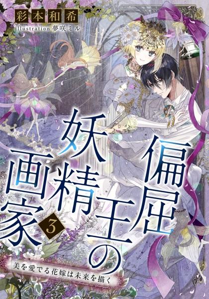 【電子オリジナル】偏屈王の妖精画家 3 美を愛でる花嫁は未来を描く