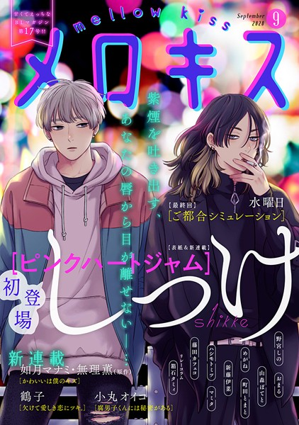 【恋愛 BL漫画】メロキス-mellowkiss-