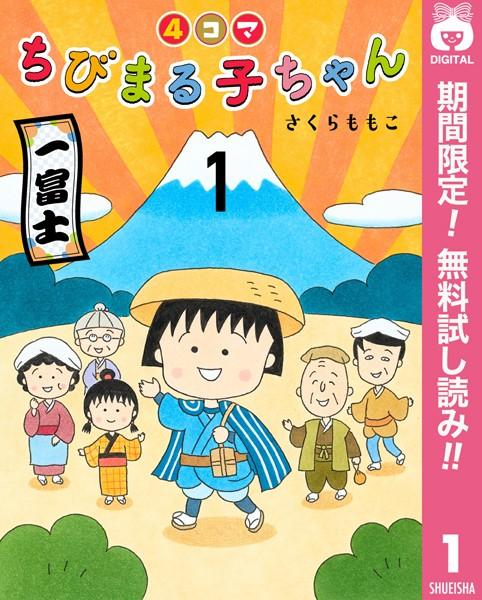 4コマちびまる子ちゃん【期間限定無料】