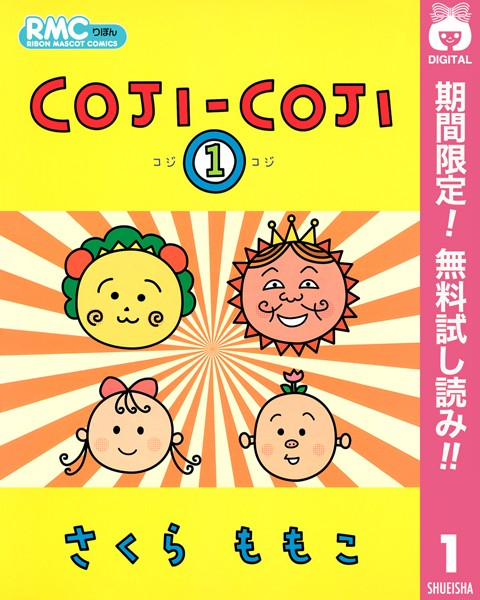COJI-COJI【期間限定無料】