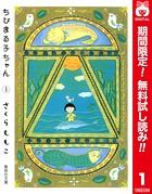 ちびまる子ちゃん カラー版【期間限定無料】