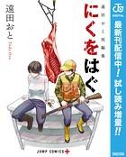 遠田おと短編集 にくをはぐ【期間限定試し読み増量】