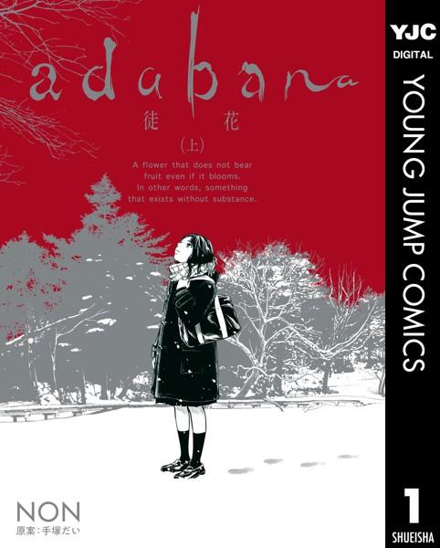 adabana 徒花 (上)