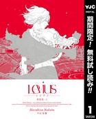 Levius 新装版【期間限定無料】