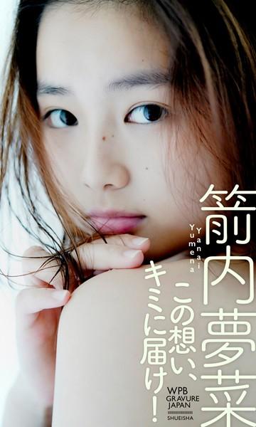 【デジタル限定】箭内夢菜写真集「この想い、キミに届け!」