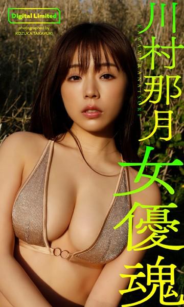【デジタル限定】川村那月写真集「女優魂」
