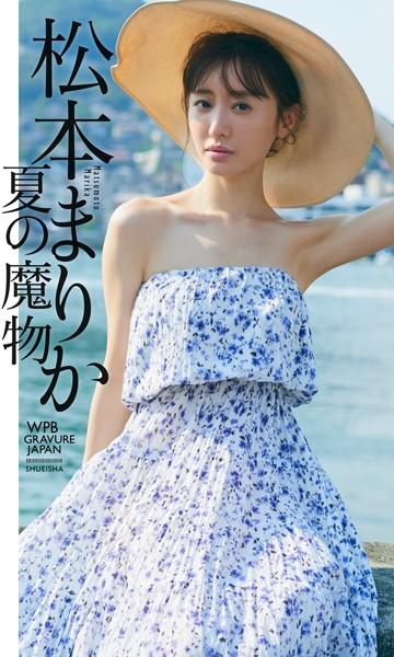 【デジタル限定】松本まりか写真集「夏の魔物」
