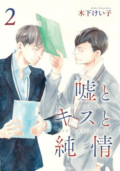 【恋愛 BL漫画】嘘とキスと純情(単話)