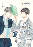 嘘とキスと純情(単話)